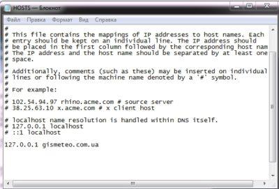 Указание сайта в файле hosts
