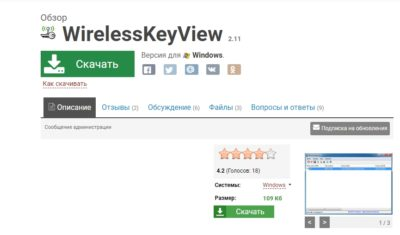 Вид программы WirelessKeyView для windows
