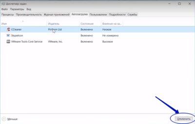 Пункт отключение программы