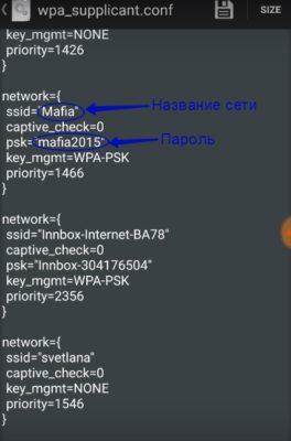 Знаходження необхідної вай фай мережі