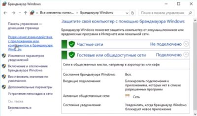 Раздел Разрешение взаимодействия с приложением или компонентом в брандмауэре Windows