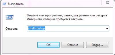 Команда shell:startup