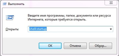 Команда shell: startup