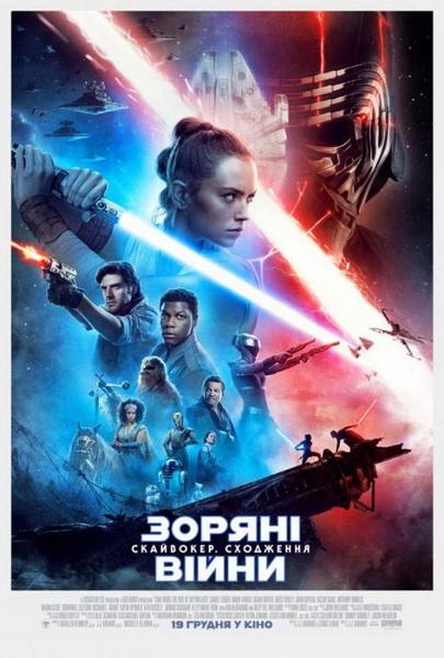 Звездные войны Скайуокер Восхождение-киноновинка