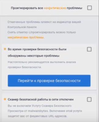 Функция сканера безопасной работы в сети