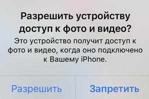 Разрешение доступа на iphone