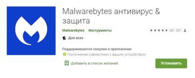 Вид программы Malwarebytes