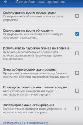 Налаштування функцій перевірки на віруси