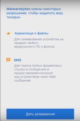 Разрешение на доступ к сообщениям