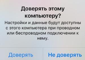 Разрешение подключение на iphone