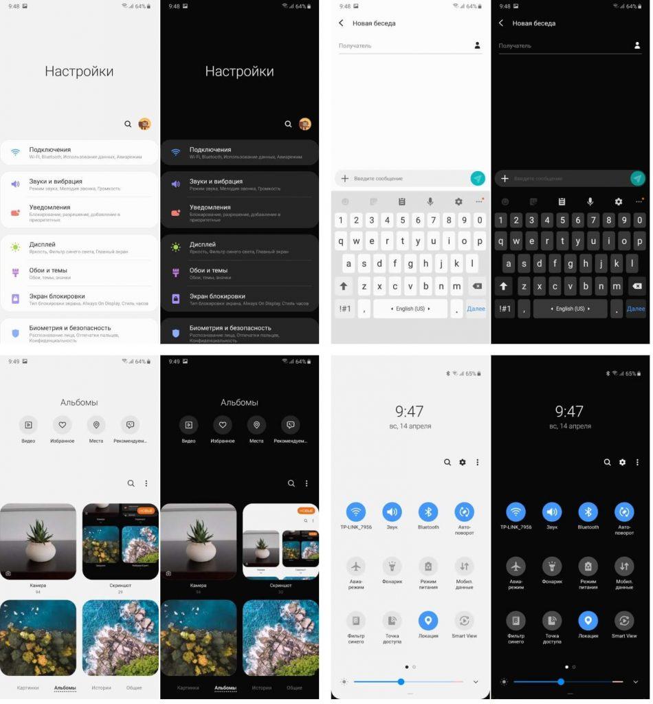 One UI 2.0. Что нового - настройки смартфона