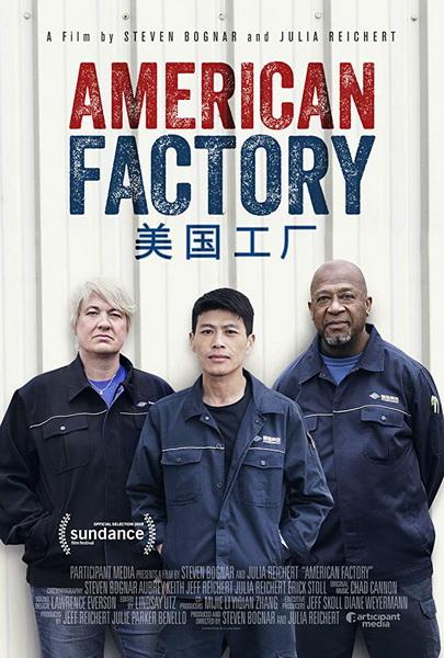 Американская фабрика-Оскар