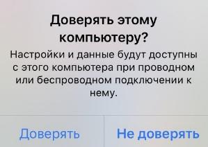 Дозвіл до файлів айфона