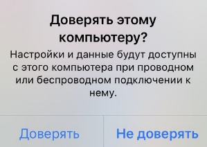 Разрешение к файлам айфона