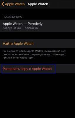 Відключення годинника від айфона