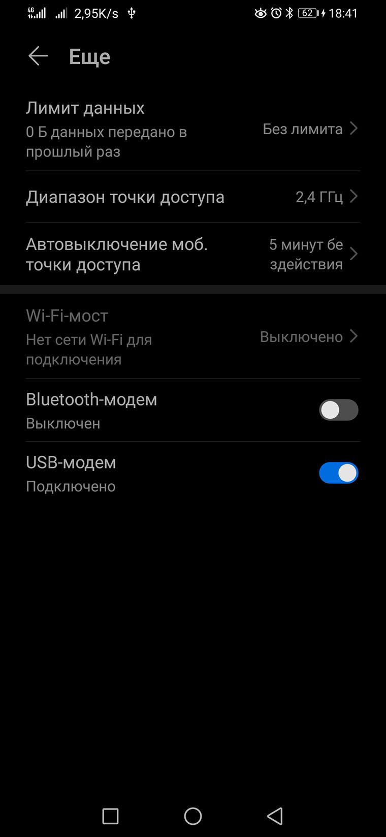 Андроид режим модема