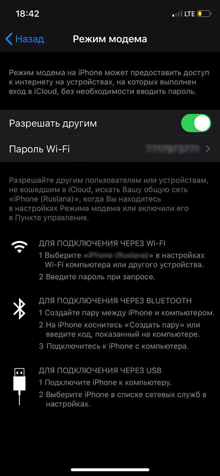 Айфон режим модема