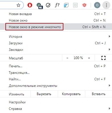 Режим інкогніто в Google Chrome