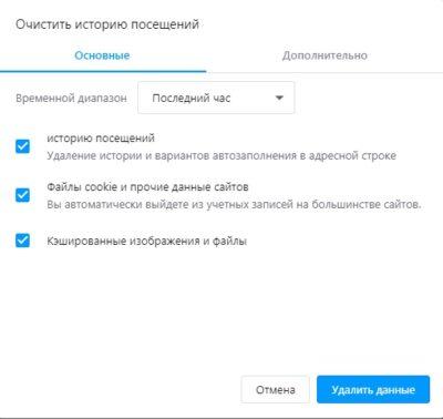 Видалення тимчасових файлів в Opera