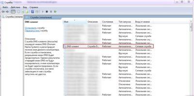 Розділ DNS-клієнт