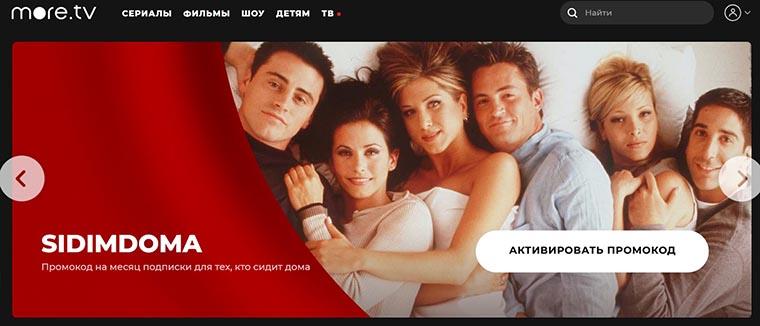 Онлайн-кинотеатр MORE.TV