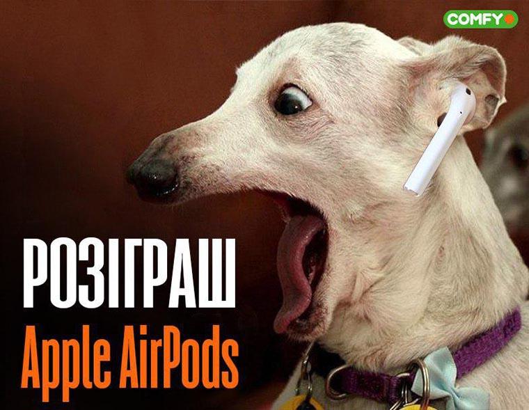 Розыгрыш Apple AirPods в Телеге