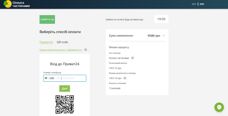 Samsung WW60J32G0PW-Оплата частями ПриватБанк переадресация на сайт банка