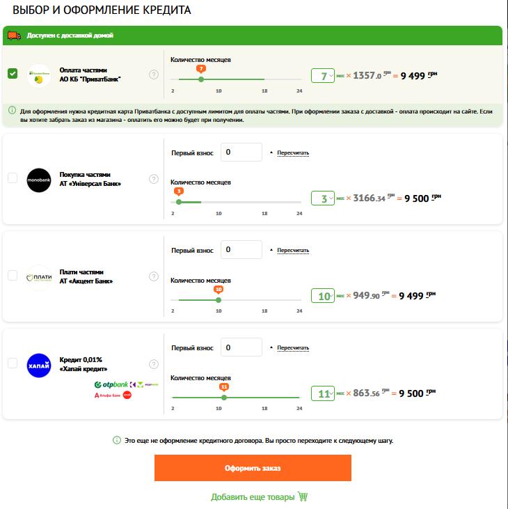 Samsung WW60J32G0PW-Оплата частями скриншот 2 выбор и оформление кредита