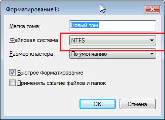 Вибір файлової системи