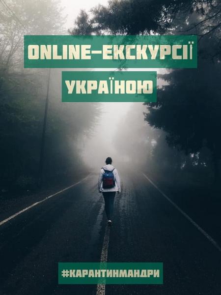 Онлайн-экскурсии-Украина