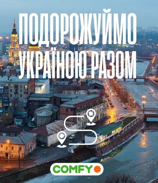 Путешествуем Украиной-онлайн