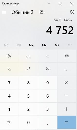Калькулятор-как считать проценты скриншот 2