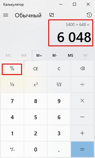 Калькулятор-как считать проценты скриншот