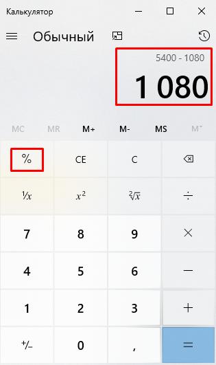 Калькулятор-скриншот