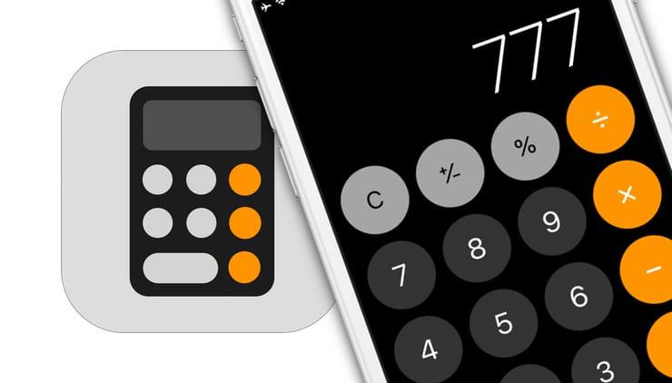 Проценты на калькуляторе-как считать
