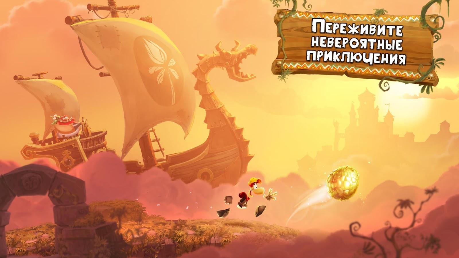 9 игр для андроид, работающих без интернета - Rayman Adventures