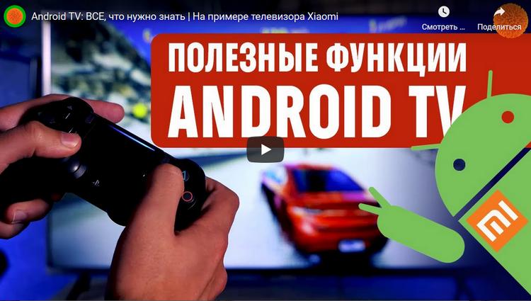 Полезные функции Android TV-видео