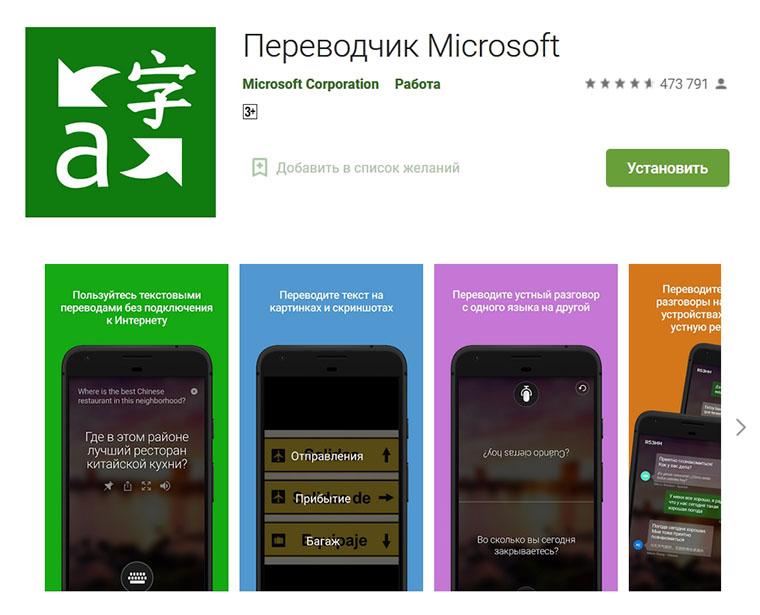 Переводчик Microsoft