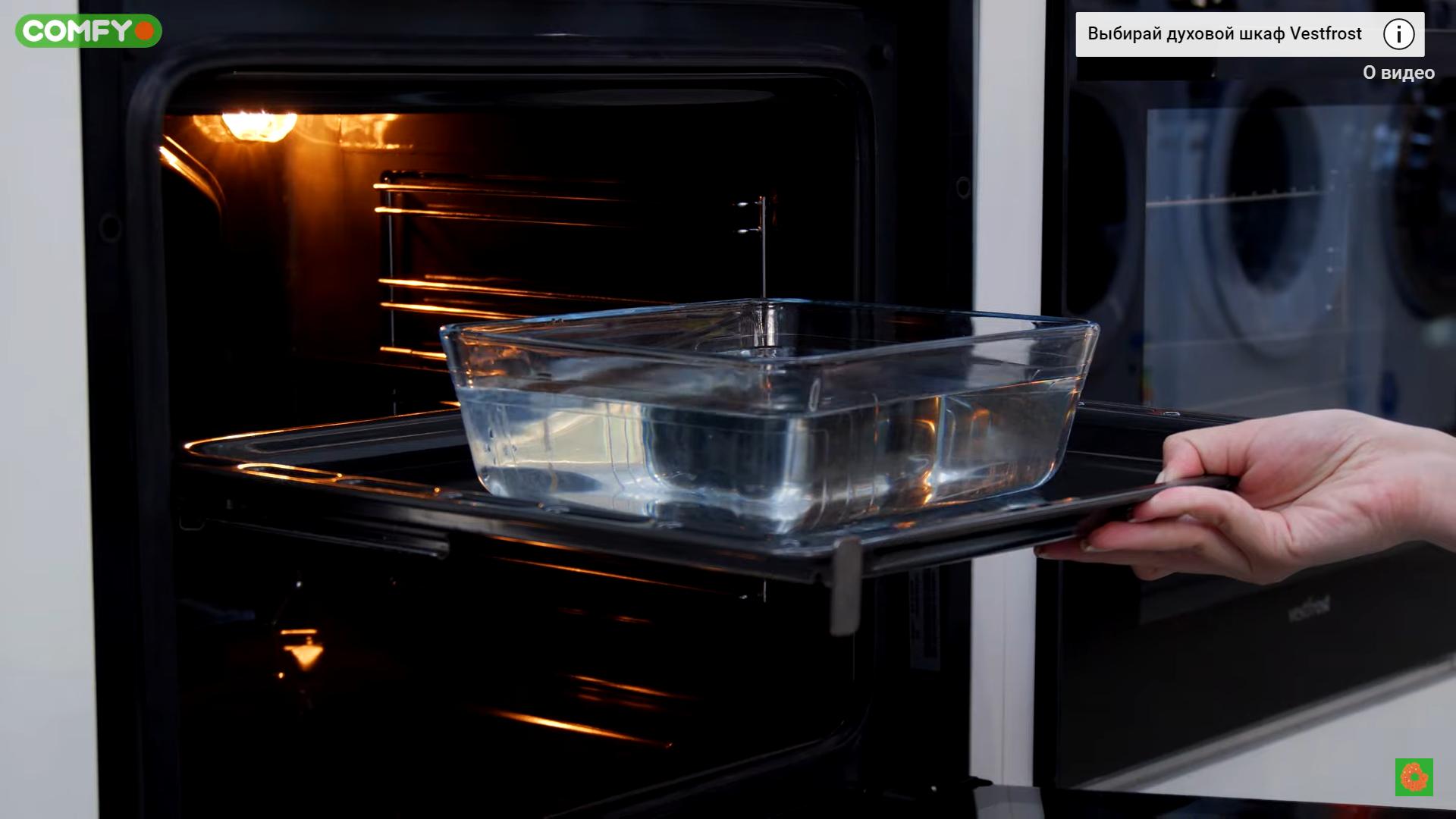 Форма для выпечки в духовке