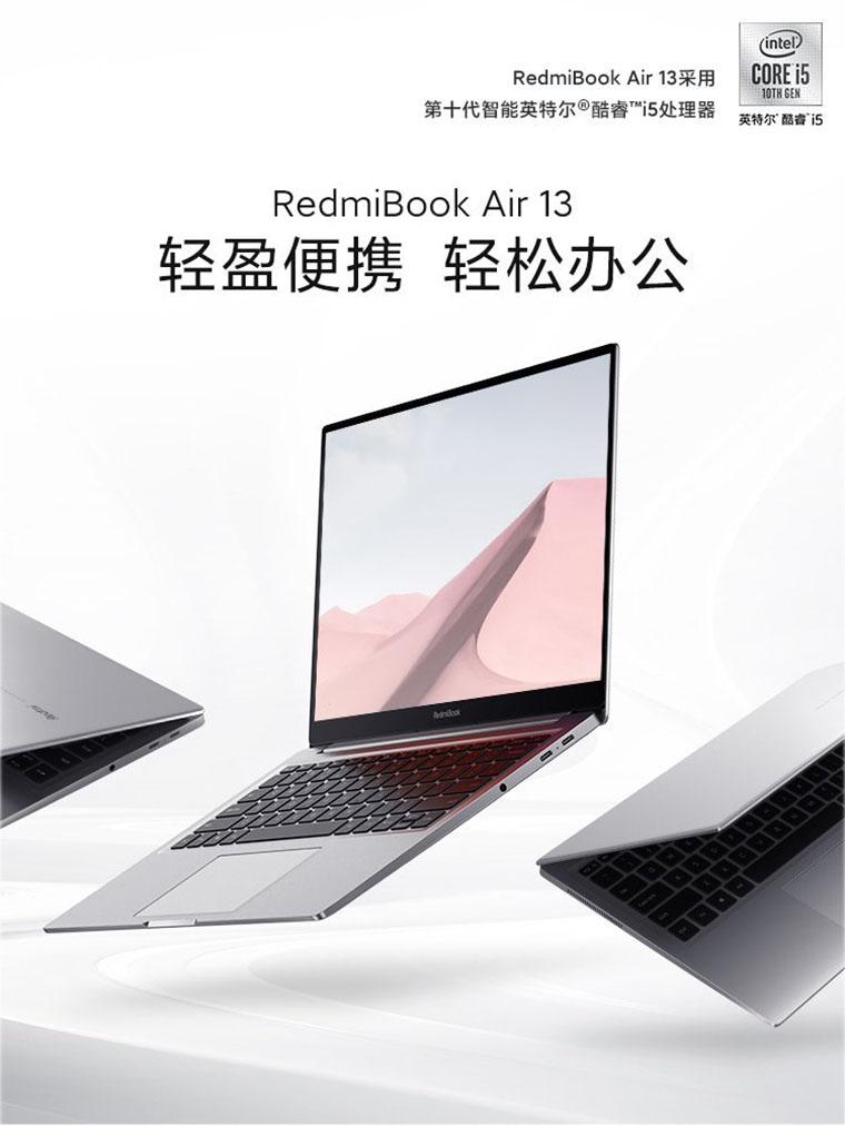 RedmiBook Air 13