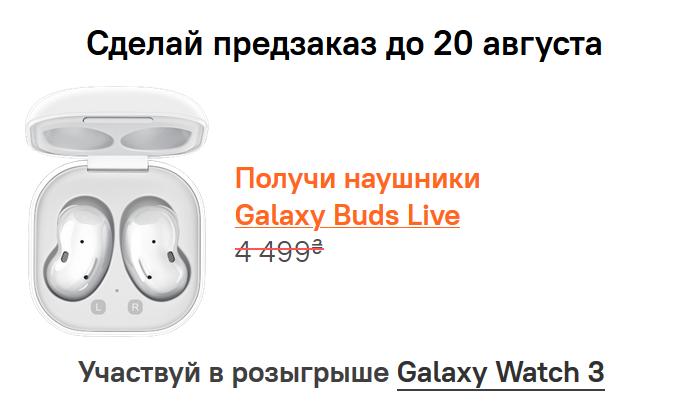 Galaxy Buds Live