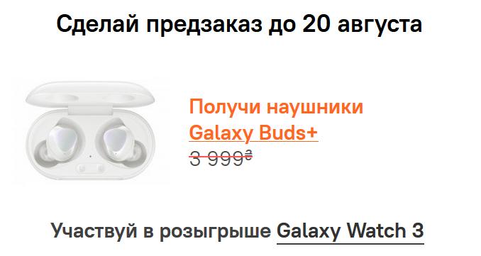 фирменные наушники Galaxy Buds+