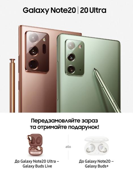 Samsung Galaxy Note20-предзаказ и подарок