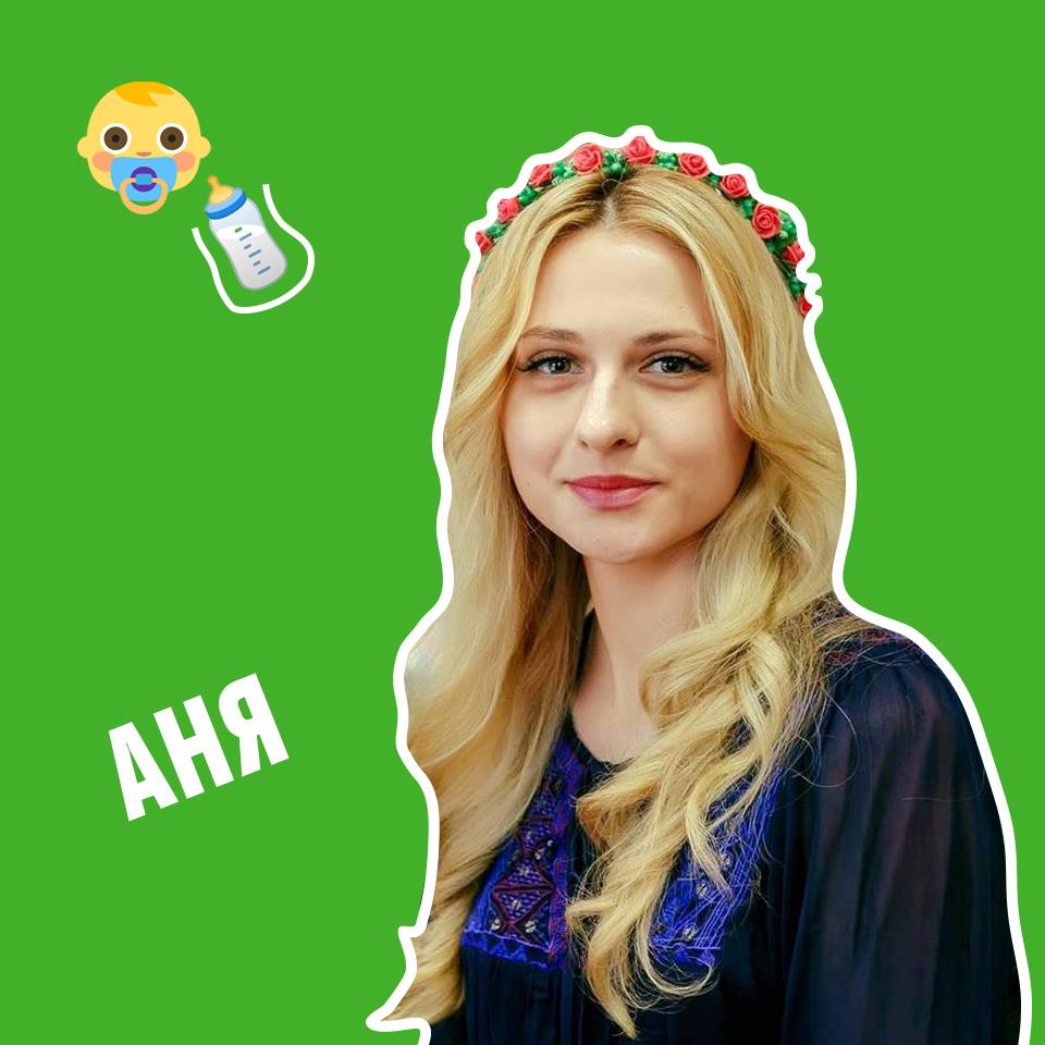Бобанева Анна