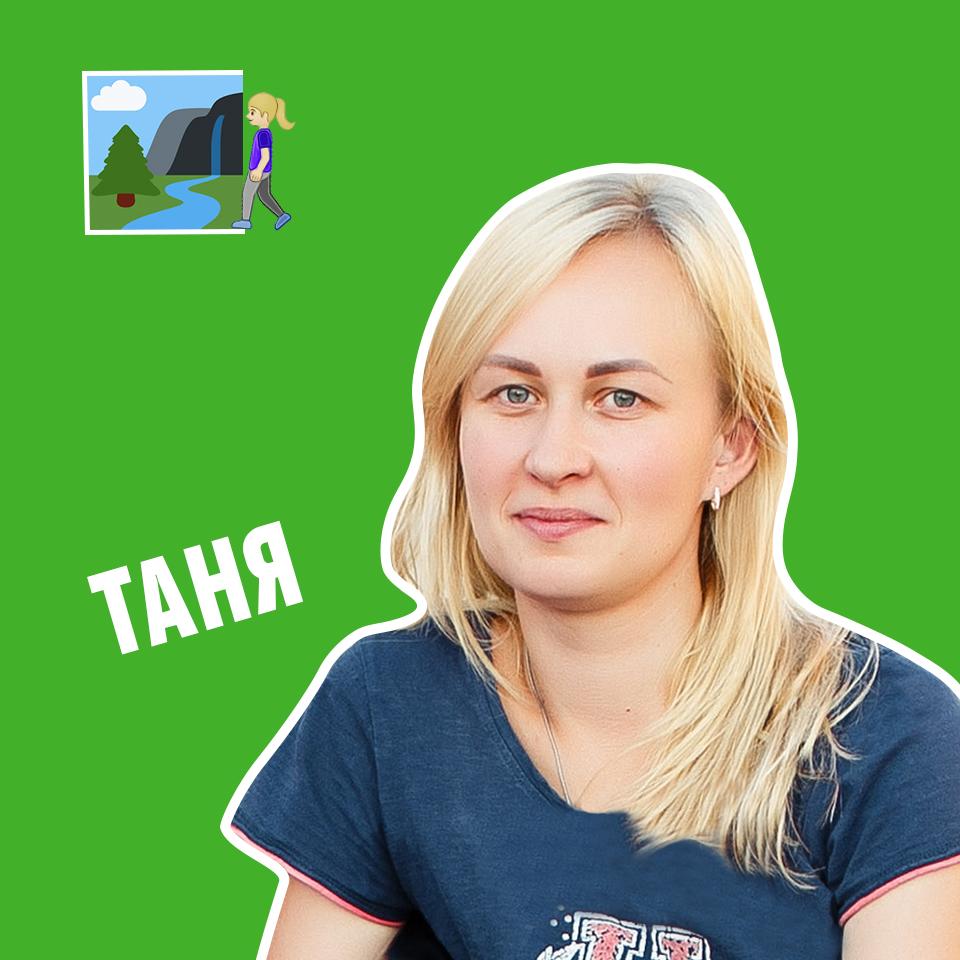 Бровко Татьяна