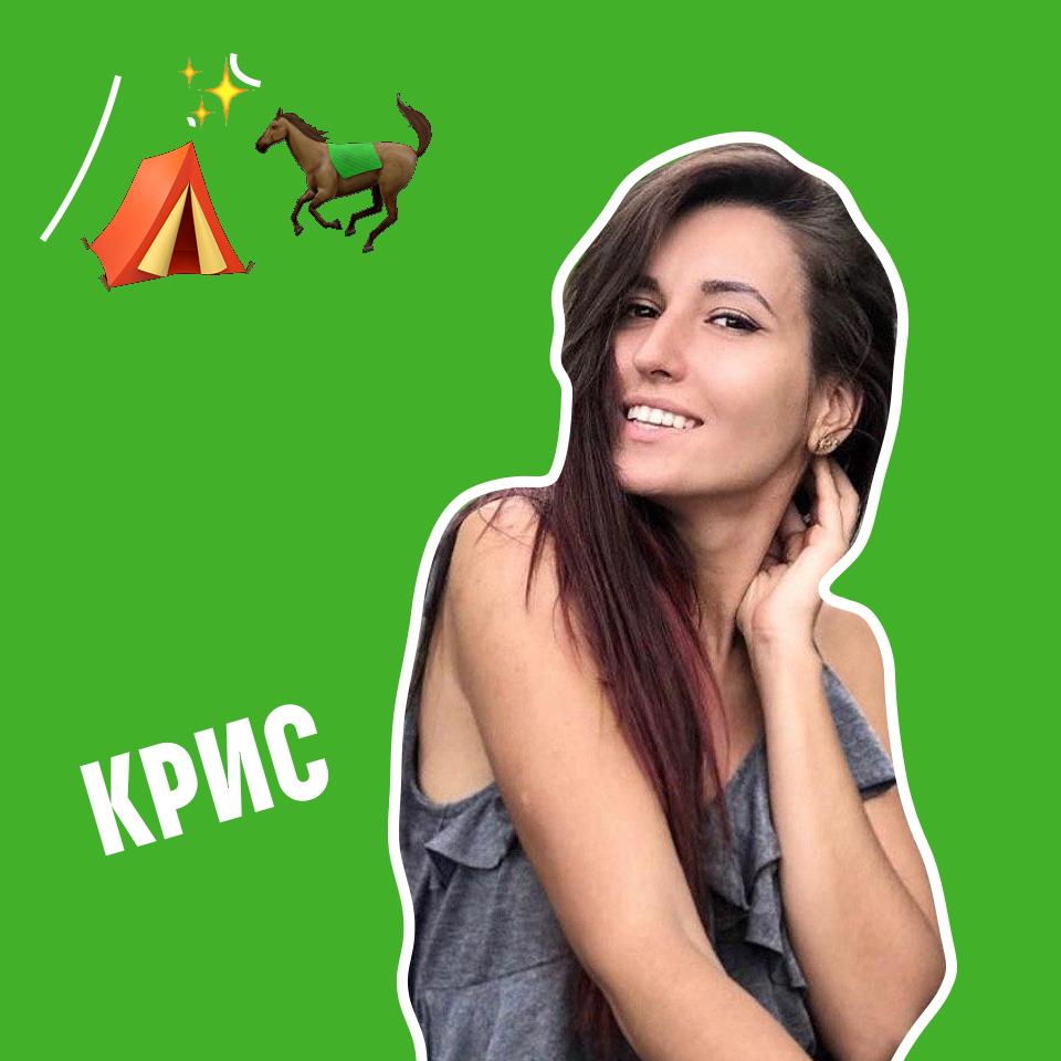Дамрина Кристина