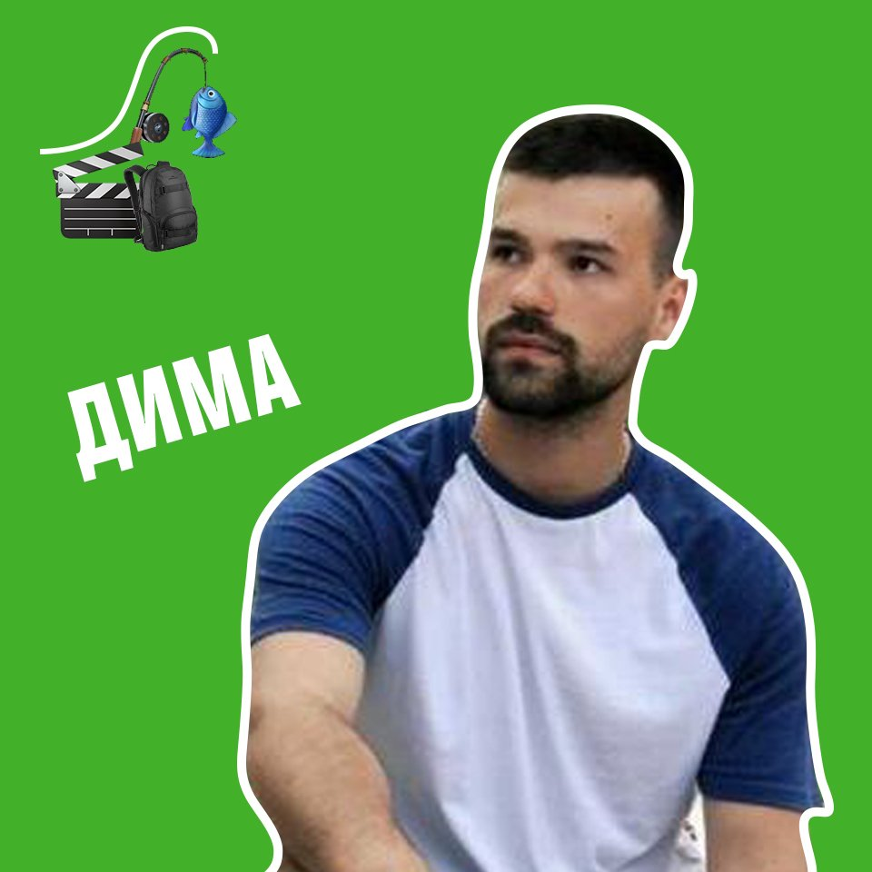 Федорец Дмитрий