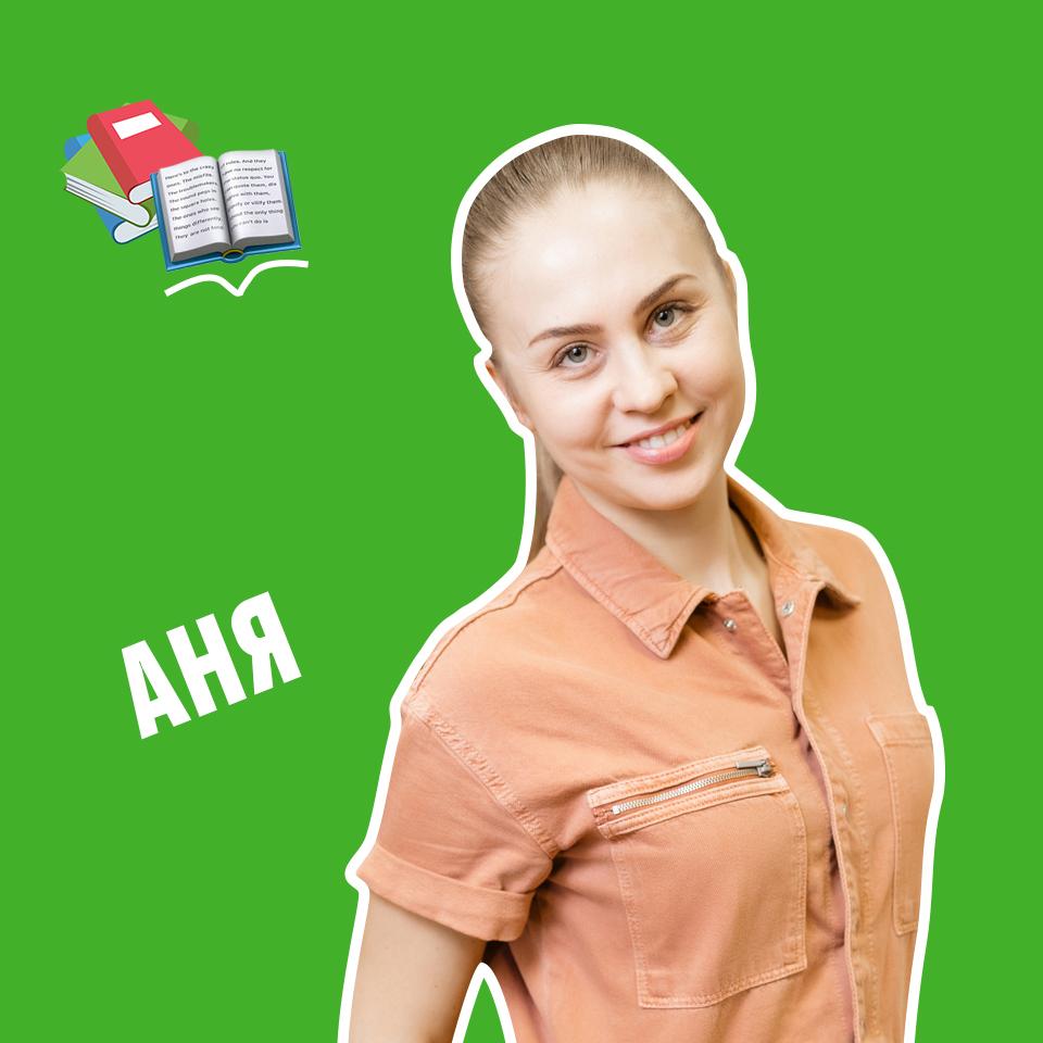 Гошко Анна