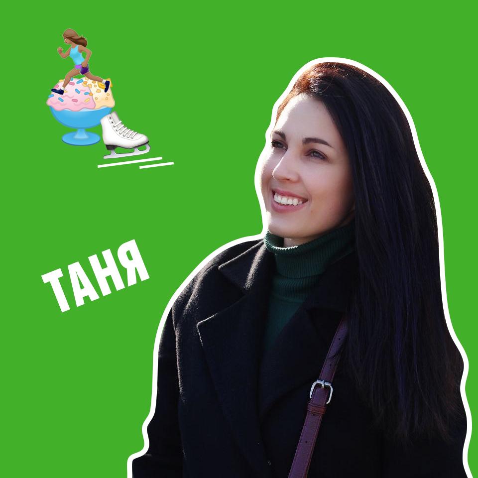 Грибинюк Татьяна