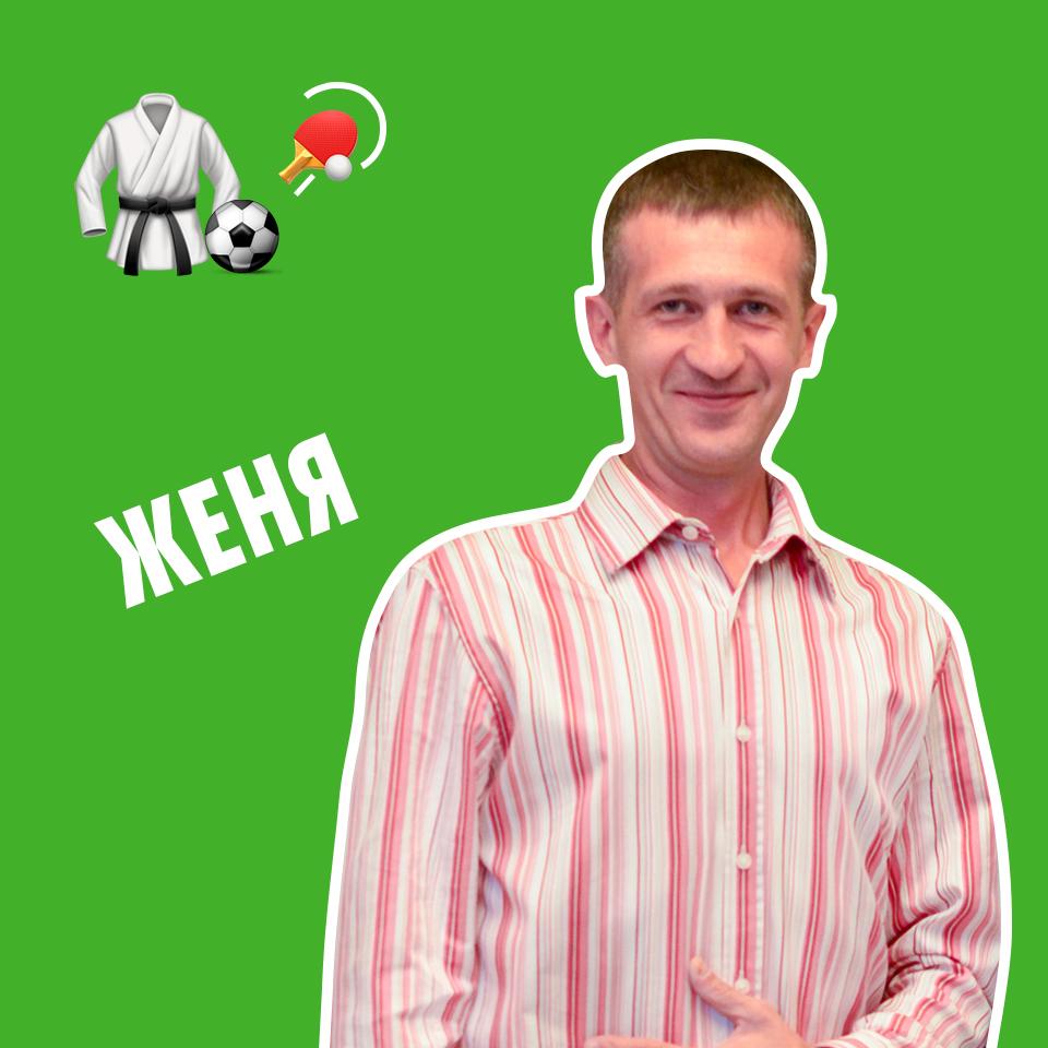 Киселев Евгений